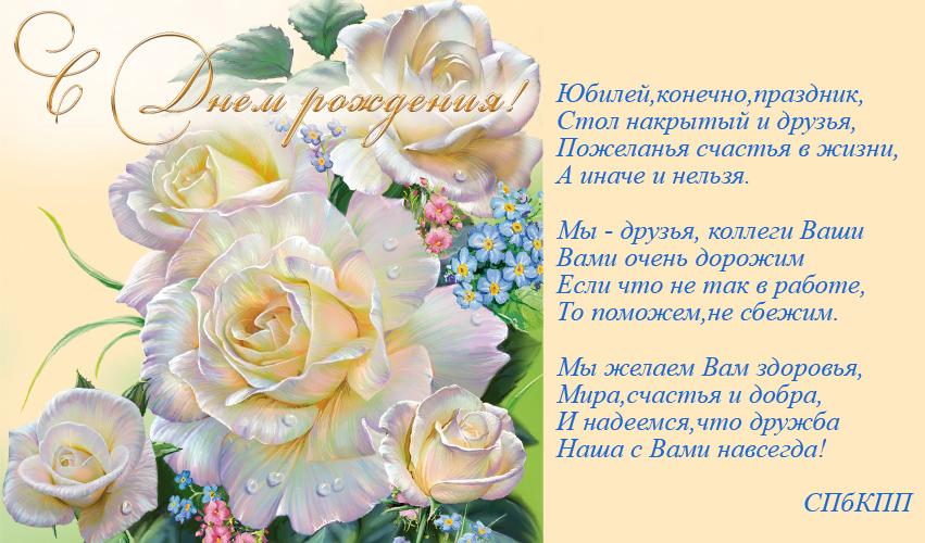 Поздравление с юбилеем в стихах галине