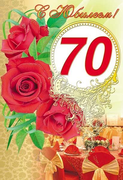 Мама юбилей 70 лет поздравления с