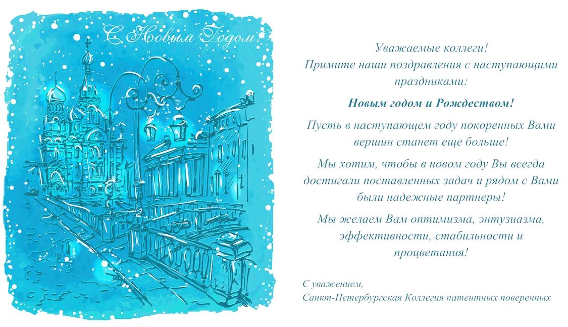 СПбКПП Электронная открытка_20181200