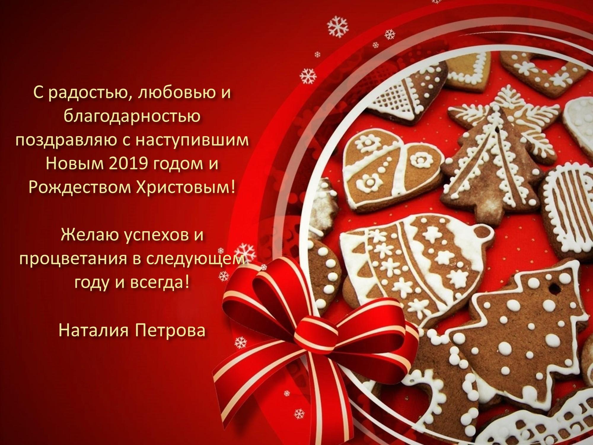 С Новым Годом 2019 Наталия Петрова