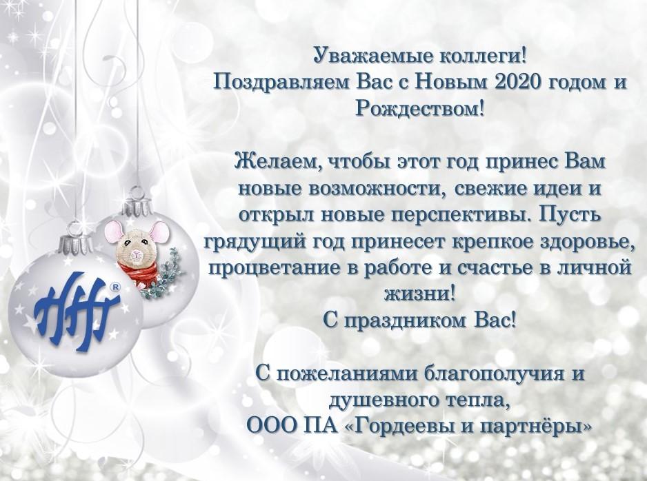Поздравление с 2020