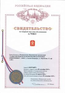 Св. на ИТЗ №753813_герб СПб КПП