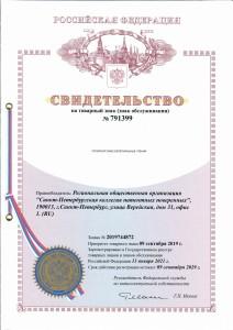 Св. на ТЗ №791399_Петербургские коллегиальные чтения